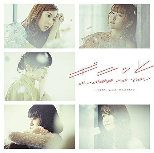 [代訂] 日版 Little Glee Monster ギュッと/CLOSE TO YOU 初回生産限定盤 CD+DVD