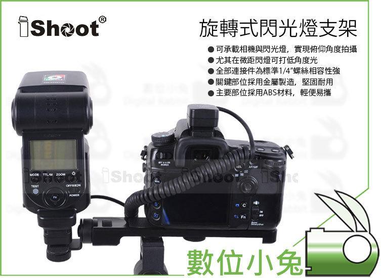 數位小兔【旋轉式閃光燈支架】可調角度 攝影支架 外閃支架 離機閃 燈座 閃燈座 關節 載重2kg 商品攝影