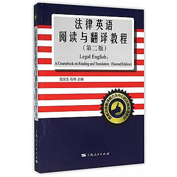 [尋書網] 9787208136724 法律英語閱讀與翻譯教程(第2版)(簡體書sim1a)