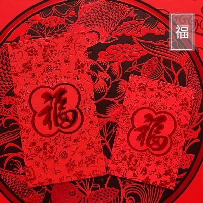 新年壓歲錢 紅包袋 燙金紅包袋 獎金袋 珠光紙 通用 限搭配錢母仟鈔購買 不單獨販售 - 福大字
