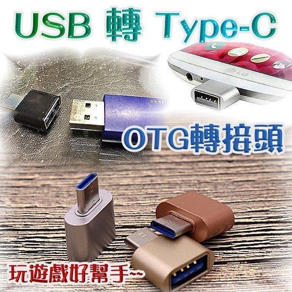 M1C28 USB轉Type-C OTG轉接頭 手機 平板 適用於 滑鼠 隨身碟 讀卡機 隨身碟 讀卡機