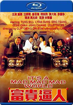 BD25G藍光影片:富貴逼人 :It's a Mad, Mad, Mad World :BD-14871