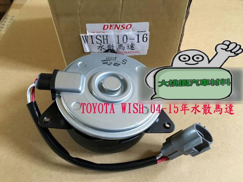 TOYOTA WISH 05-15年 冷散馬達/水箱風扇/冷氣風扇/冷氣馬達/汽車材料/日本製