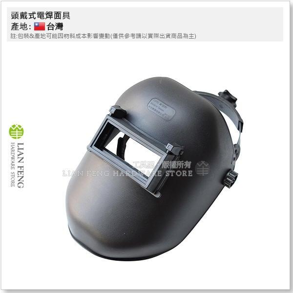 【工具屋】*含稅* 頭戴式電焊面具 安全防護配件 焊接 銲接面罩 電焊罩 熔接面罩 溶接 SK-805 台灣製