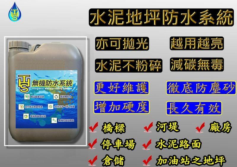 【THS】無機防水塗料 THS08(3公升)  地坪漆 地坪拋光 混凝土強化 無機水泥