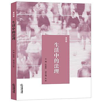 [尋書網] 9787511897480 生活中的法理(第四輯) /杜宴林主編(簡體書sim1a)