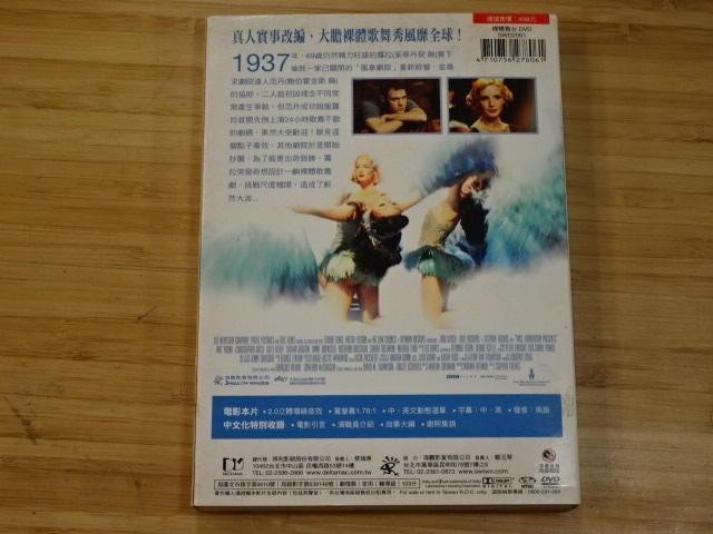 《啟元唱片》DVD 裸體舞台 MRS. HENDERSON PRESENTS 有紙盒 片況良好