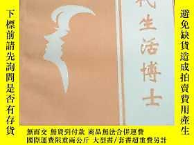 古文物罕見現代生活博士露天202176 罕見現代生活博士 常壽元等主編 中國商業出版社  出版1994