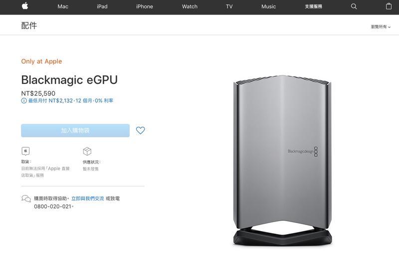 (260)省錢+長知識-不值得買的Blackmagic eGPU Radeon Pro 580=效能不足、過時又無法升級