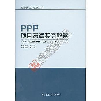 [尋書網] 9787112192694 PPP項目法律實務解讀(簡體書sim1a)