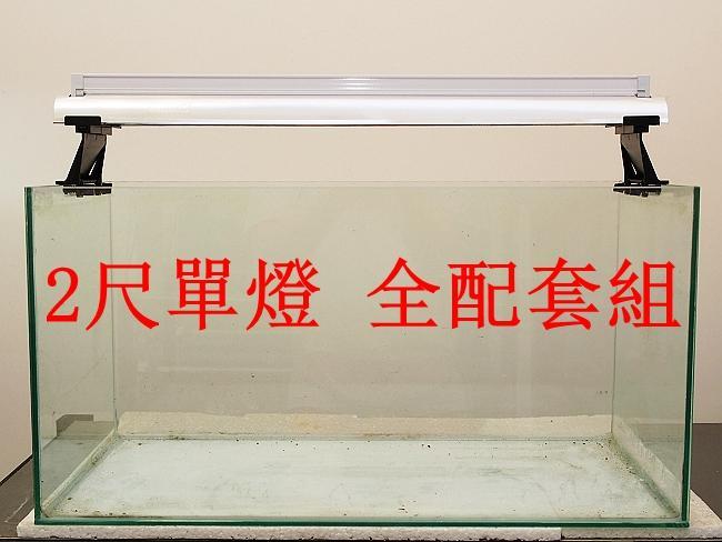 小五花水族街 -- 2尺單燈全配套組  T5層板燈具X1+ 鏡面反射板X1 +腳架X1+電源線開關插頭X1