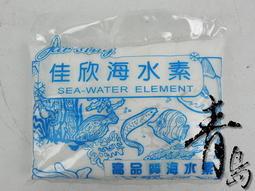 。。。青島水族。。。台灣佳欣----海水素(對應20公升)原廠包裝非來路不明分裝袋==600g*1包