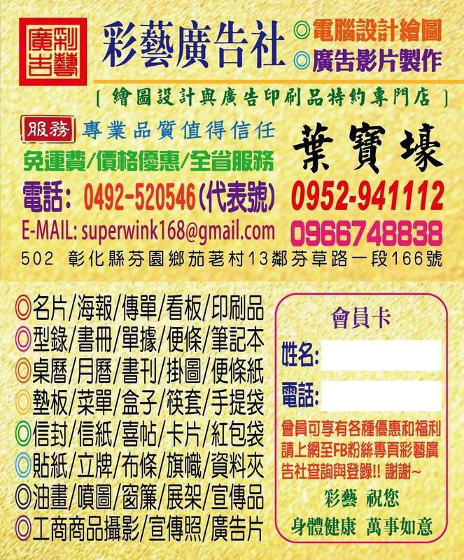 印製 名片/海報/傳單/看板等印刷品 請找我