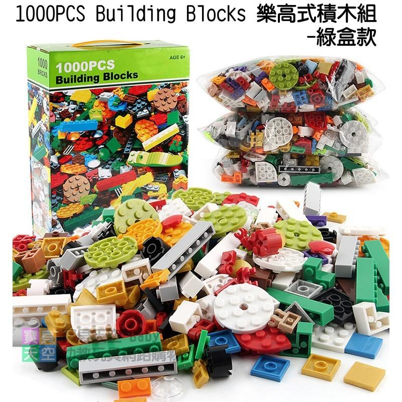 ◎寶貝天空◎【1000PCS building block樂高式積木組-綠盒款】小顆粒,出口澳洲積木LEGO樂高積木相容