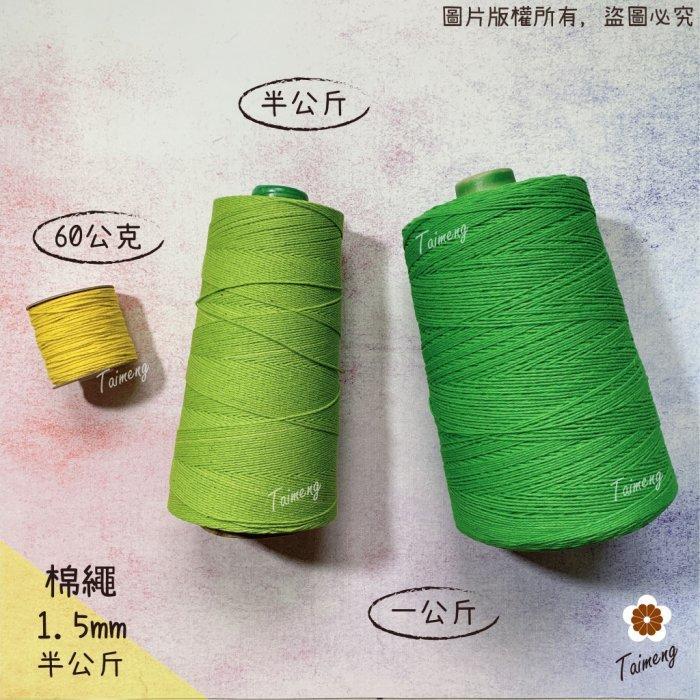 台孟牌 染色 棉繩 1.5mm 25色 半公斤包裝 (束口袋、麻花繩、彩色繩、棉線、編織、手工藝、DIY、吊繩、材料)