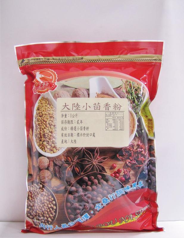 大陸小茴香粉1kg