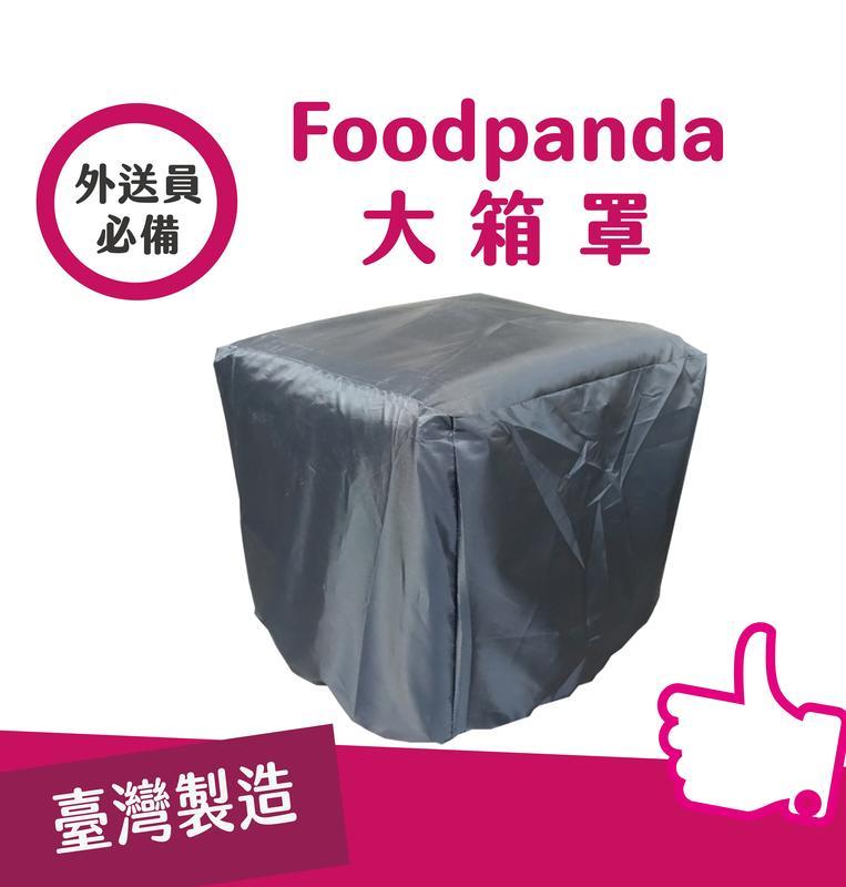 (現貨) Foodpanda 大箱罩 小箱罩 外送包套 外送包套 有鬆緊帶束口 防雨套 uber eat 4代包可用