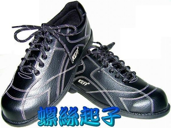 ☆全新Keff黑色高級保齡球鞋3.5號至12.5號尺碼齊全☆市價1200元下殺↘價900元 ☆
