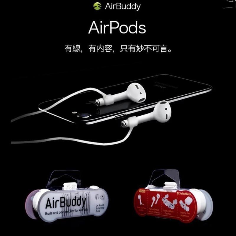 SwitchEasy AirBuddy AirPods保護掛繩收納組