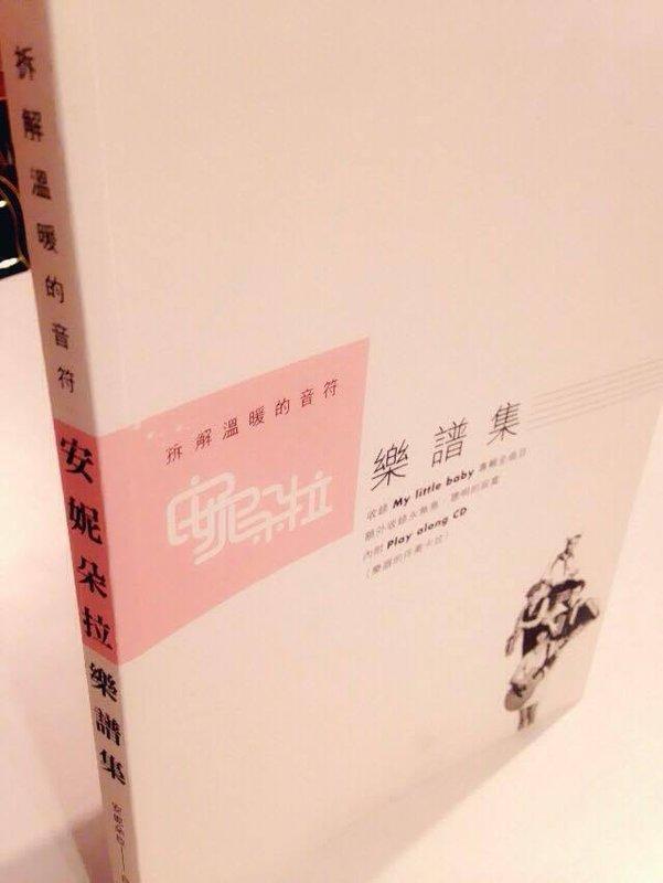 飛翔羽翼樂器行 禾廣娛樂#安妮朵拉樂譜集 拆解溫柔的音符