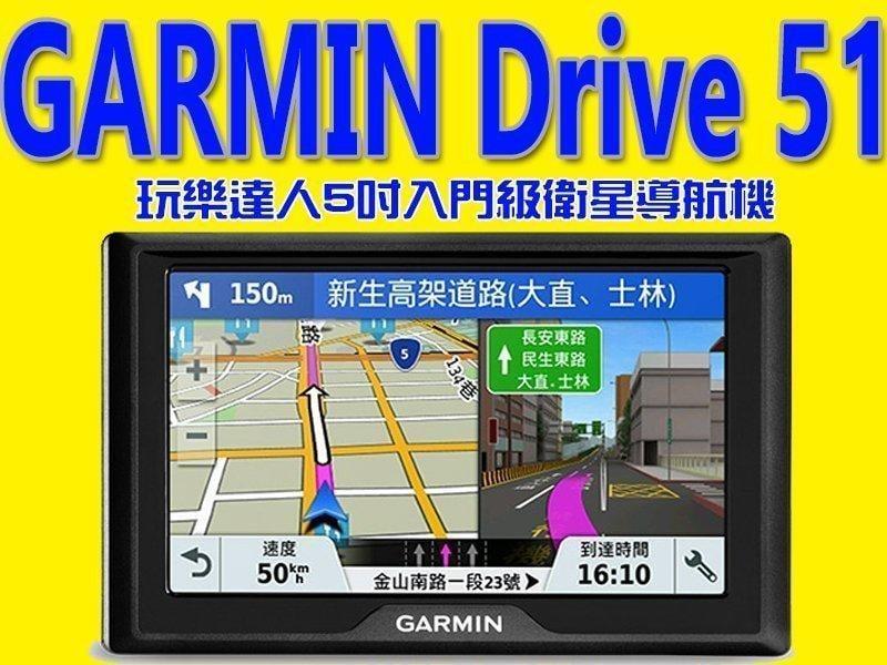 GARMIN Drive 51 玩樂達人5吋入門級衛星導航機 GPS 衛星導航