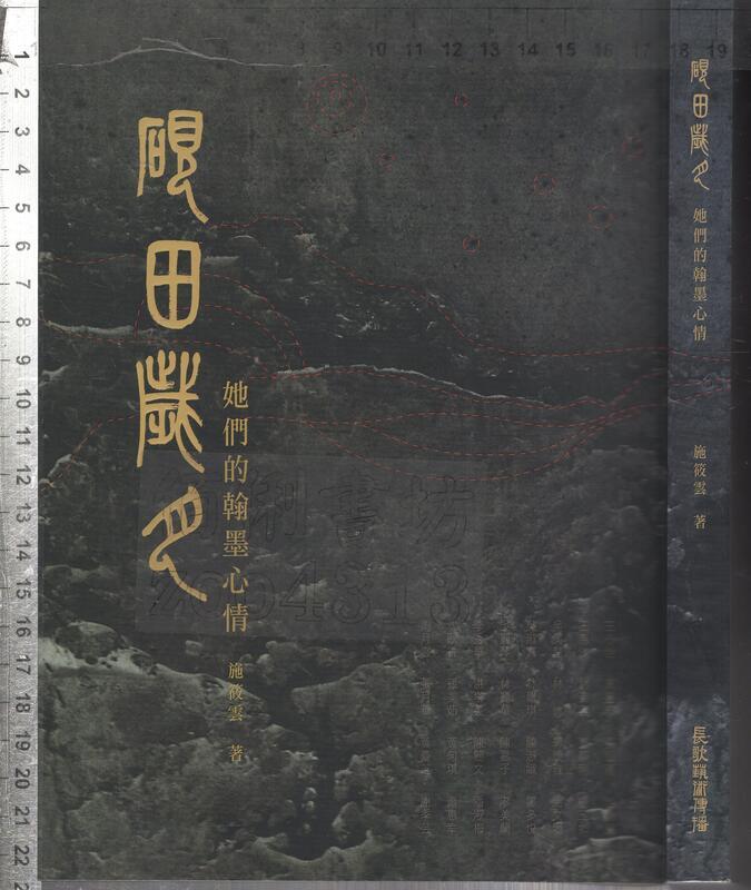 佰俐O 2013年9月初版《硯田歲月 她們的翰墨心情》施筱雲 長歌藝術傳播9789868701823