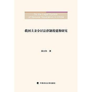 [尋書網] 9787562064206 我國夫妻分居法律制度建構研究 /薑大偉(簡體書sim1a)