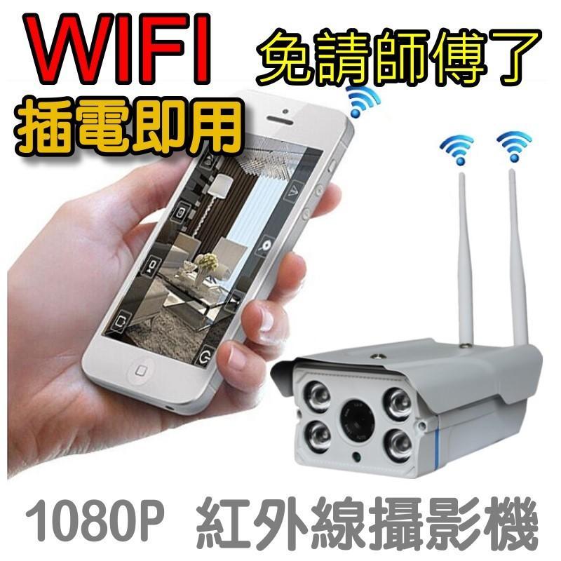 WIFI 1080P 攝影機 單機插電即可錄影 免買主機 硬碟 監視器 有8/12MM 台中可自取