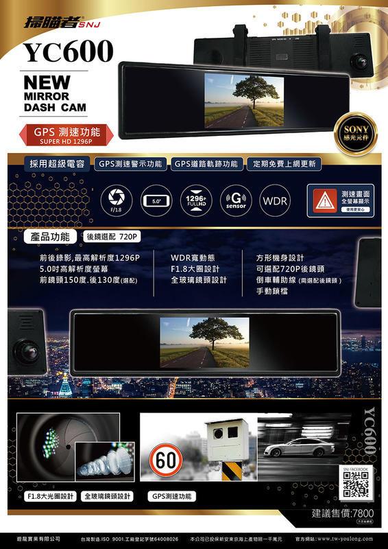 大新竹【阿勇的店】掃瞄者SNJ|YC600 後視鏡型行車記錄器+GPS測速器功能 可加購後鏡頭(十米線) 貨車也能安裝