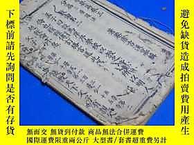古文物罕見清代一個老學究編的人生格言類書《 人要學》存卷三!!流傳比較少!!露天152106 罕見清代一個老學究編的人生
