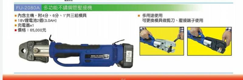 .來電35175~附發票 船井 FU-2080A 多用途 不鏽鋼管壓接機 壓著機 壓接鉗 壓著鉗