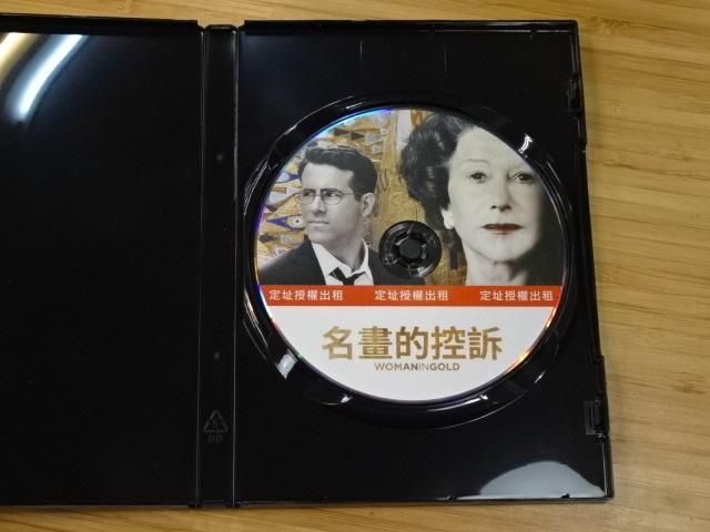 《啟元唱片》DVD 名畫的控訴 WOMAN IN GOLD 明顯細紋