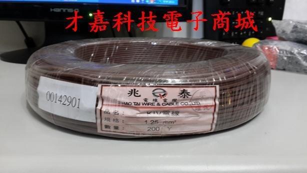 【才嘉科技】 KIV電線 褐色一捲 1.25mm平方 長度200碼(182公尺) 1C 配線 台製 絞線 ( 附發票)