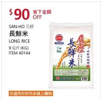 好市多代購-三好米長鮮米9公斤-有效日2020
