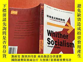 古文物罕見社會主義向何處去:經濟體制轉型的理論與證據露天10729(美)約瑟夫·E.斯蒂格利茨(Joseph E....