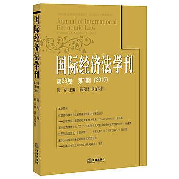 [尋書網] 9787511897152 國際經濟法學刊(2016年 第23卷 第1期(簡體書sim1a)
