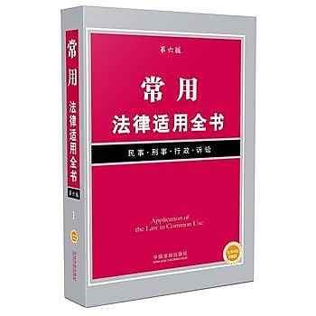 [尋書網] 9787509374108 常用法律適用全書 /中國法制出版社(簡體書sim1a)