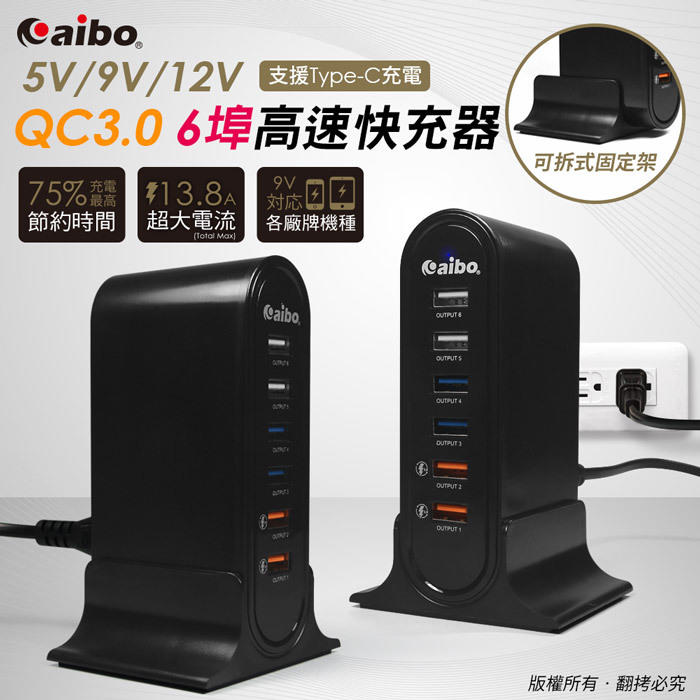 [羊咩咩3C]aibo Q668 智慧QC3.0 5V/9V/12V 6埠高速快充器