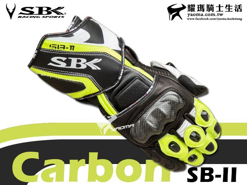 SBK手套|SB-II 防摔手套 黃 碳纖維護具 皮革 SBII SB2 耀瑪台南機車安全帽部品