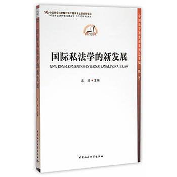 [尋書網] 9787516171950 國際私法學的新發展 /沈娟 主編(簡體書sim1a)