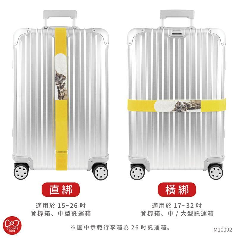 【創意生活】午睡貓咪 可收納行李帶 5*215公分 / 行李帶 / 行李綁帶 / 行李束帶