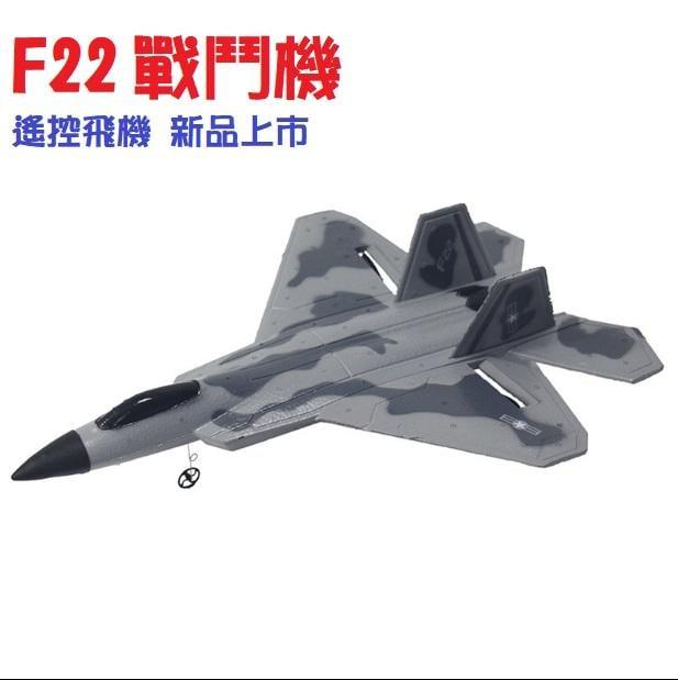 阿莎力 新款 F22 遙控飛機 遙控戰鬥機 新手入門機 簡易好飛