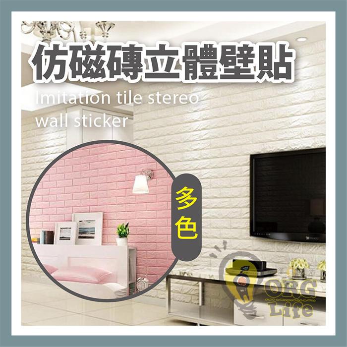ORG《SD2278f》促銷!3D立體壁貼 磚紋壁貼 自黏牆壁 壁紙 仿壁磚 防撞 網美牆 直播 防水 背景牆 裝潢牆
