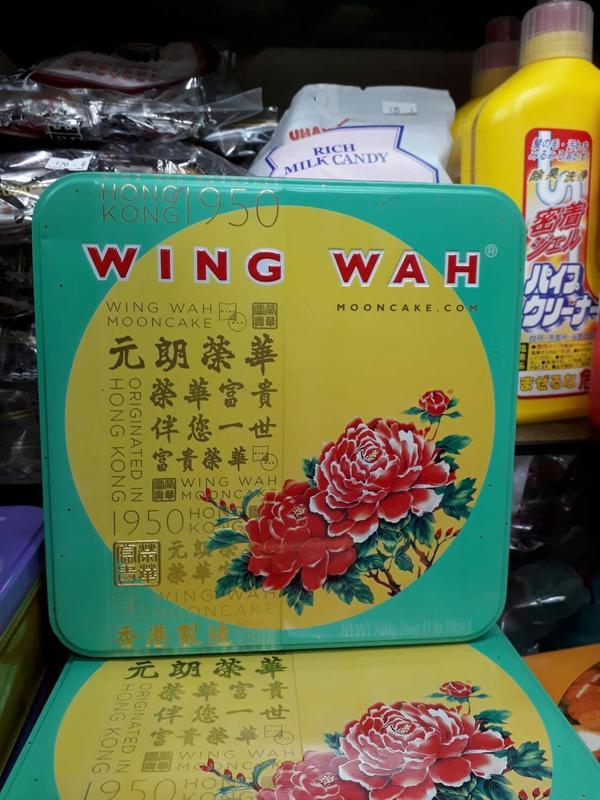 香港 2019年榮華月餅 四喜滿堂月 綜合口味 4盒以上免運 ( 中秋月餅 美心 雙黃 榮華月餅 相關)