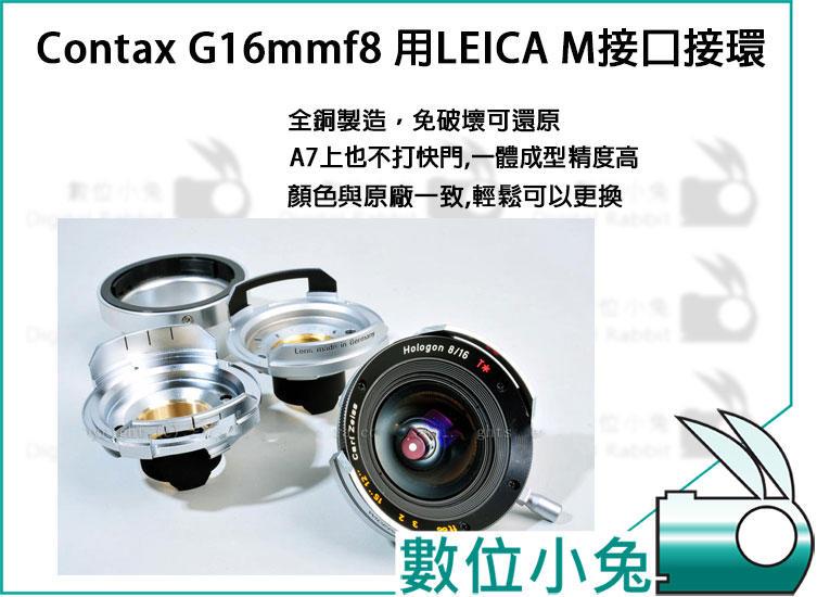 數位小兔【Contax G16mm/f8 用改LEICA M接口接環】微距 轉接 轉接環