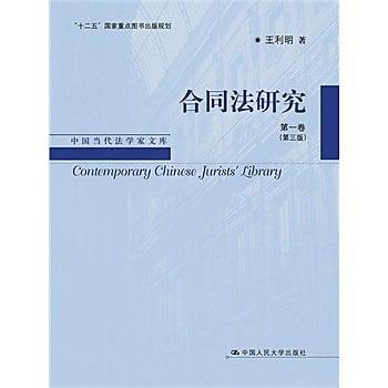 [尋書網] 9787300216478 合同法研究 第一卷(第三版)(中國當代法學家(簡體書sim1a)