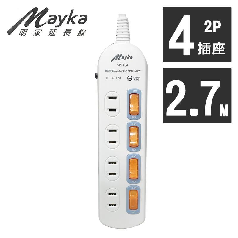 【2孔延長線】現貨-明家Mayka-2孔4開4插關關延長線(SP-404-9)過載斷電/夜燈型電源開關/防火材質【便