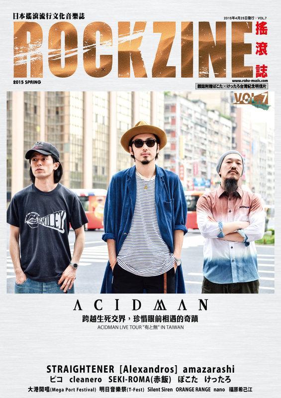 【現貨】ROCKZINE搖滾誌 VOL.7 2015春季號
