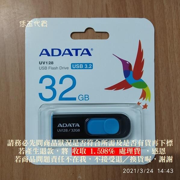 【恁玉代買】《展碁》ADATA 威剛 UV128-32GB 隨身碟(藍黑)@91.12832.8