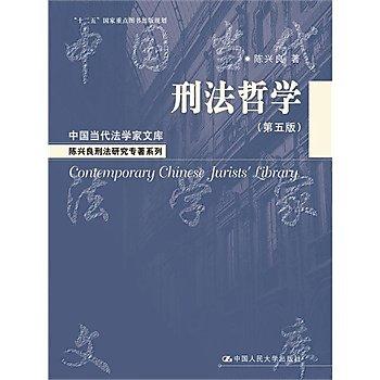 [尋書網] 9787300205496 刑法哲學(第五版)(中國當代法學家文庫•陳興(簡體書sim1a)